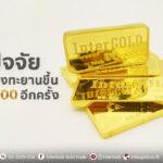 3 ปัจจัย ทองไป 30,000